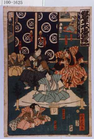 Yoshifuji: 「仮名手本忠臣蔵 四段目」「かほよ」「薬師寺次郎右衛門」「石堂右馬之丞」「斧九太夫」「塩谷判官」「大星力弥」「大星由良之助」 - Waseda University Theatre Museum