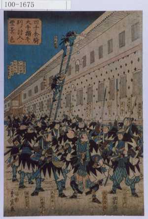 重宣: 「四十余騎大手搦手ト別テ討入ノ雪景色」「(義士名は略)」 - Waseda University Theatre Museum