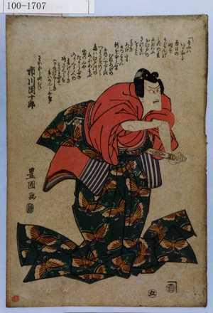 Utagawa Toyokuni I: 「そか五郎時むね 市川団十郎」 - Waseda University Theatre Museum
