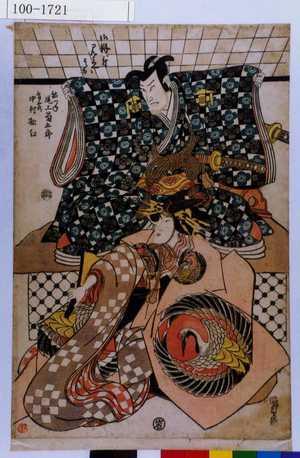 歌川国貞: 「御好ニ付 見立そが」「祐つね 尾上菊五郎」「舞鶴 中村松江」 - 演劇博物館デジタル