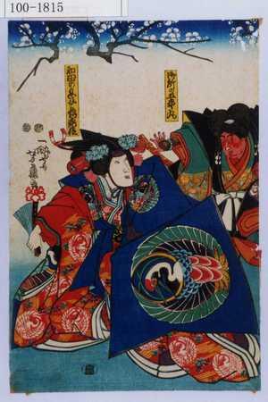 Yoshifuji: 「御所の五郎丸」「和田の息女舞鶴姫」 - Waseda University Theatre Museum