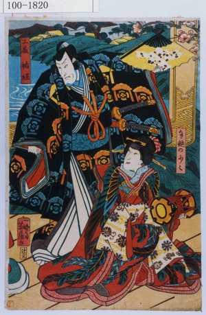 Yoshifuji: 「手越の少々」「工藤祐経」 - Waseda University Theatre Museum