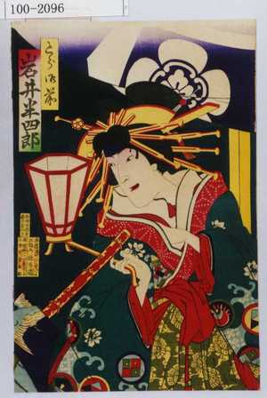 Morikawa Chikashige: 「とら御前 岩井半四郎」 - Waseda University Theatre Museum