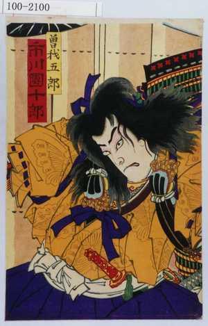 Morikawa Chikashige: 「曽我五郎 市川団十郎」 - Waseda University Theatre Museum