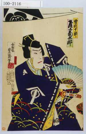 Utagawa Kunimasa III: 「曽我十郎 尾上菊五郎」 - Waseda University Theatre Museum