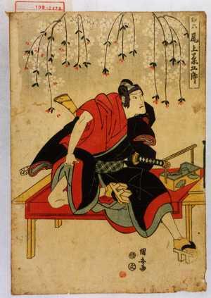 歌川国安: 「助六 尾上菊五郎」 - 演劇博物館デジタル