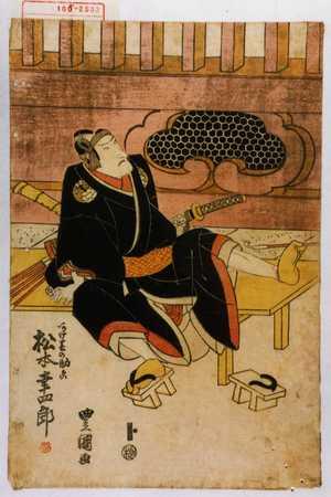 Utagawa Toyokuni I: 「あけ巻の助六 松本幸四郎」 - Waseda University Theatre Museum