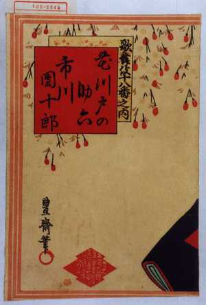 Utagawa Toyosai: 「歌舞伎十八番之内」「花川戸の助六 市川団十郎」 - Waseda University Theatre Museum