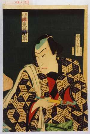 Toyohara Kunichika: 「助六 坂東彦三郎」 - Waseda University Theatre Museum
