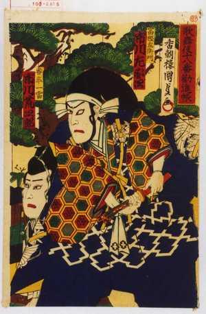 Utagawa Kunisada II: 「富樫左衛門 市川左団次」「番卒一当 市川荒次郎」 - Waseda University Theatre Museum