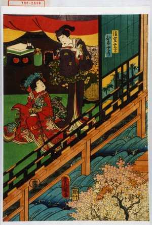 Utagawa Kunisada: 「後室定高」「ひなとり」 - Waseda University Theatre Museum