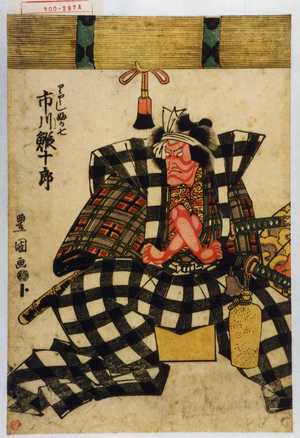 Utagawa Toyokuni I: 「りやうしふか七 市川鰕十郎」 - Waseda University Theatre Museum