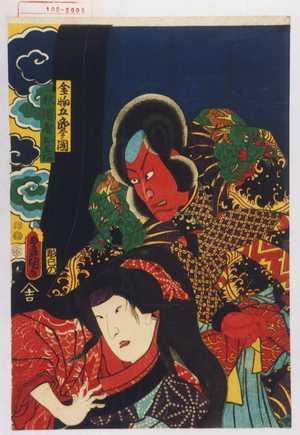 Utagawa Kunisada: 「金輪五郎今国」「杉酒屋お三輪」 - Waseda University Theatre Museum