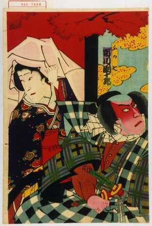 Utagawa Kuniteru: 「ふか七 市川団十郎」 - Waseda University Theatre Museum