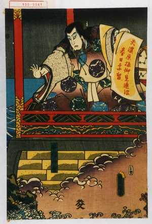 Utagawa Kunisada: 「安部仲麿」 - Waseda University Theatre Museum