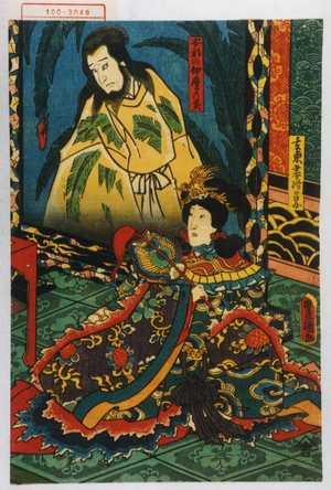 Utagawa Kunisada: 「玄東妻隆昌女」「安部の仲麿の霊」 - Waseda University Theatre Museum