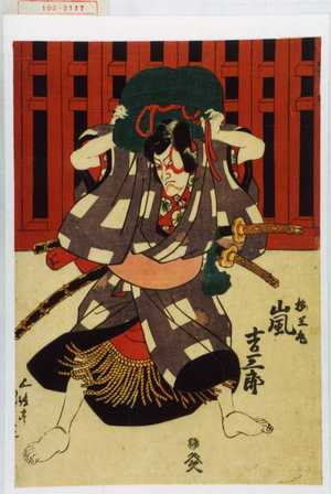 Utagawa Kunisada: 「梅王丸 嵐吉三郎」 - Waseda University Theatre Museum