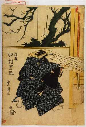 歌川豊国: 「源蔵 中村芝翫」 - 演劇博物館デジタル