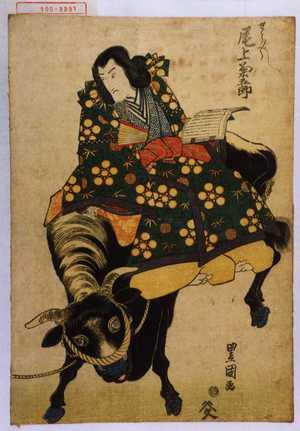Utagawa Toyokuni I: 「[]せう/゙\ 尾上菊五郎」 - Waseda University Theatre Museum