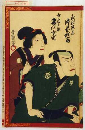 Utagawa Toyosai: 「武部源蔵 片岡我当」「女房戸浪 市川女寅」 - Waseda University Theatre Museum