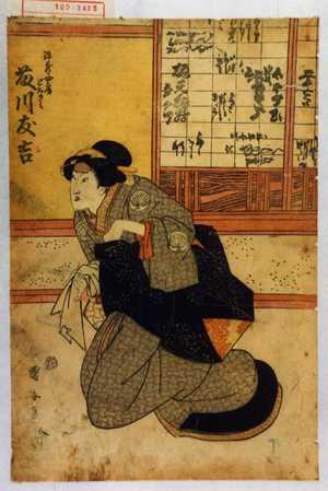 Utagawa Kuniyasu: 「源蔵女房となみ 藤川友吉」 - Waseda University Theatre Museum