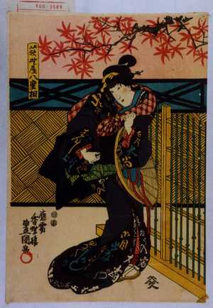 Utagawa Kunisada: 「萩野屋八重桐」 - Waseda University Theatre Museum