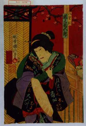 国政: 「八重桐 尾上菊五郎」 - Waseda University Theatre Museum
