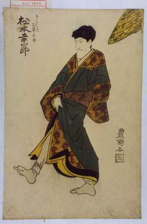 Utagawa Toyokuni I: 「ほういん実ハ将軍太郎 松本幸四郎」 - Waseda University Theatre Museum