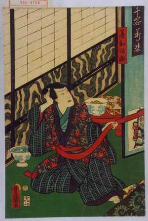 歌川国貞: 「宇藤治郎」 - 演劇博物館デジタル