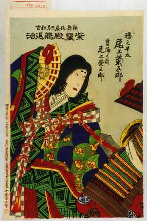 Utagawa Toyosai: 「歌舞伎座三月狂言 紫震殿鵺退治」「猪之早太 尾上菊五郎」「菖蒲之前 尾上栄三郎」 - Waseda University Theatre Museum