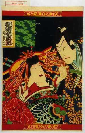 Toyohara Kunichika: 「壇浦兜軍記 琴責のだん」 - Waseda University Theatre Museum