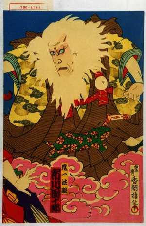 Utagawa Kunimasa III: 「鬼一法眼 市川団十郎」 - Waseda University Theatre Museum