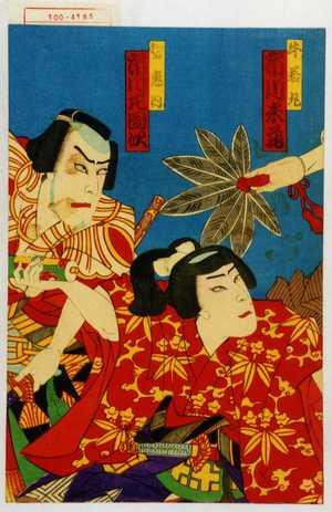 Utagawa Kunimasa III: 「牛若丸 市川米蔵」「智恵内 市川左団次」 - Waseda University Theatre Museum