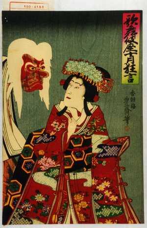 歌川国政〈3〉: 「歌舞伎座十月狂言」 - 演劇博物館デジタル