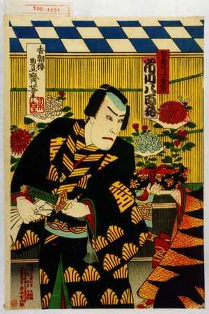 歌川国政〈3〉: 「智恵内 実は喜三太 市川八百蔵」 - 演劇博物館デジタル