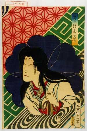 Tsukioka Yoshitoshi: 「すけの局」 - Waseda University Theatre Museum