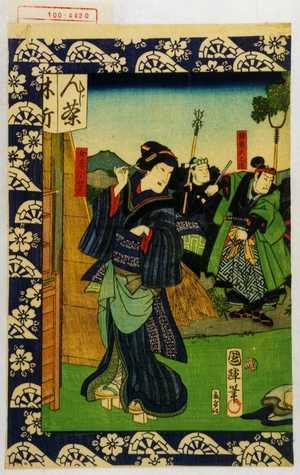 Utagawa Kuniteru: 「猪熊大之進」「女房小せん」 - Waseda University Theatre Museum