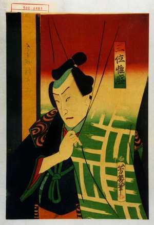 Ochiai Yoshiiku: 「三位惟盛」 - Waseda University Theatre Museum