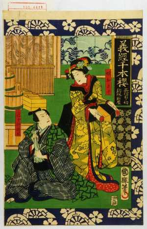 Utagawa Kuniteru: 「義経千本桜 三段目ノ切 釣瓶鮨屋」「娘おさと」「三位中将惟盛」 - Waseda University Theatre Museum
