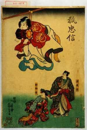 Utagawa Kuniyoshi: 「狐忠信」「源義経」「静御前」 - Waseda University Theatre Museum