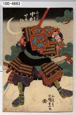 Utagawa Kunisada: 「弁慶 中村芝翫」 - Waseda University Theatre Museum