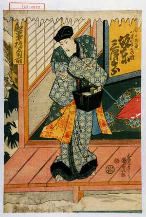 Utagawa Kunisada: 「色事指南八重かきその雄 坂東三津五郎」 - Waseda University Theatre Museum