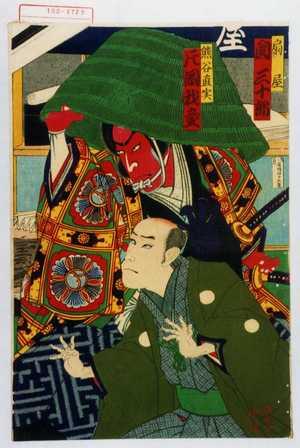 Toyohara Kunichika: 「扇屋 関三十郎」「熊谷直実 片岡我童」 - Waseda University Theatre Museum
