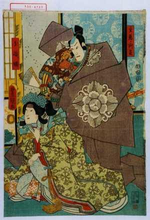 Utagawa Kunisada: 「主馬ノ判官」「玉織姫」 - Waseda University Theatre Museum
