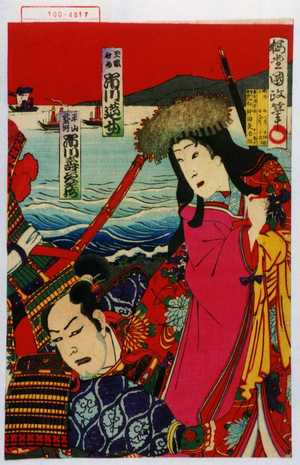 Utagawa Kunimasa III: 「玉織ひめ 市川莚女」「平山武者所 市川寿美蔵」 - Waseda University Theatre Museum