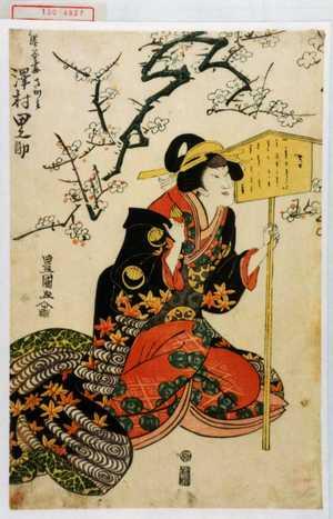 Utagawa Toyokuni I: 「熊谷妻さがみ 沢村田之助」 - Waseda University Theatre Museum