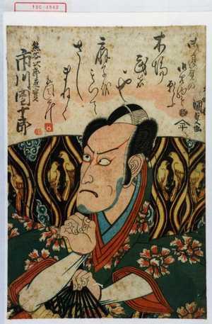 歌川国貞: 「熊谷次郎直実 市川団十郎」 - 演劇博物館デジタル