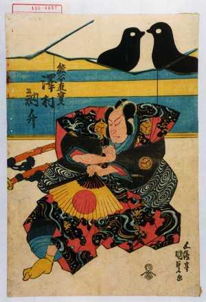 Utagawa Kunisada: 「熊谷直実 沢村訥升」 - Waseda University Theatre Museum