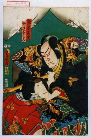 歌川国貞: 「熊谷直実」「女房さがみ」 - 演劇博物館デジタル