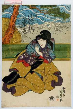 Utagawa Kunisada: 「小万 小佐川常世」 - Waseda University Theatre Museum